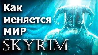 Как меняется МИР Skyrim со временем!