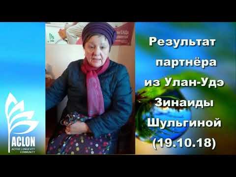 ACLON  Результат нашего партнёра из Улан-Удэ Зинаиды Шульгиной (19.10.18)