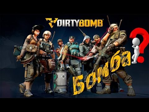 Dirty bomb Стримм