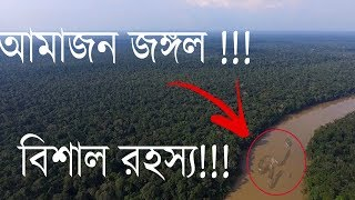 Amazon Jungle | The Huge Mystery | Bengali