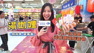 網紅直擊「家樂福日本週」實演秀、幸福車站打卡牆!北海道直送百件超夯名物讓你買到剁手手