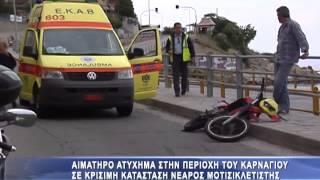 Αιματηρό τροχαίο ατύχημα στο Καρνάγιο