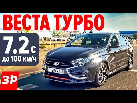 ЛАДА ВЕСТА ТУРБО / Lada Vesta Turbo тест и обзор