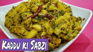 KADDU KI SABZI RECIPE ( Pumpkin) Eazy & Traditional || quick & Delicious * By zaika-e-Lucknow*