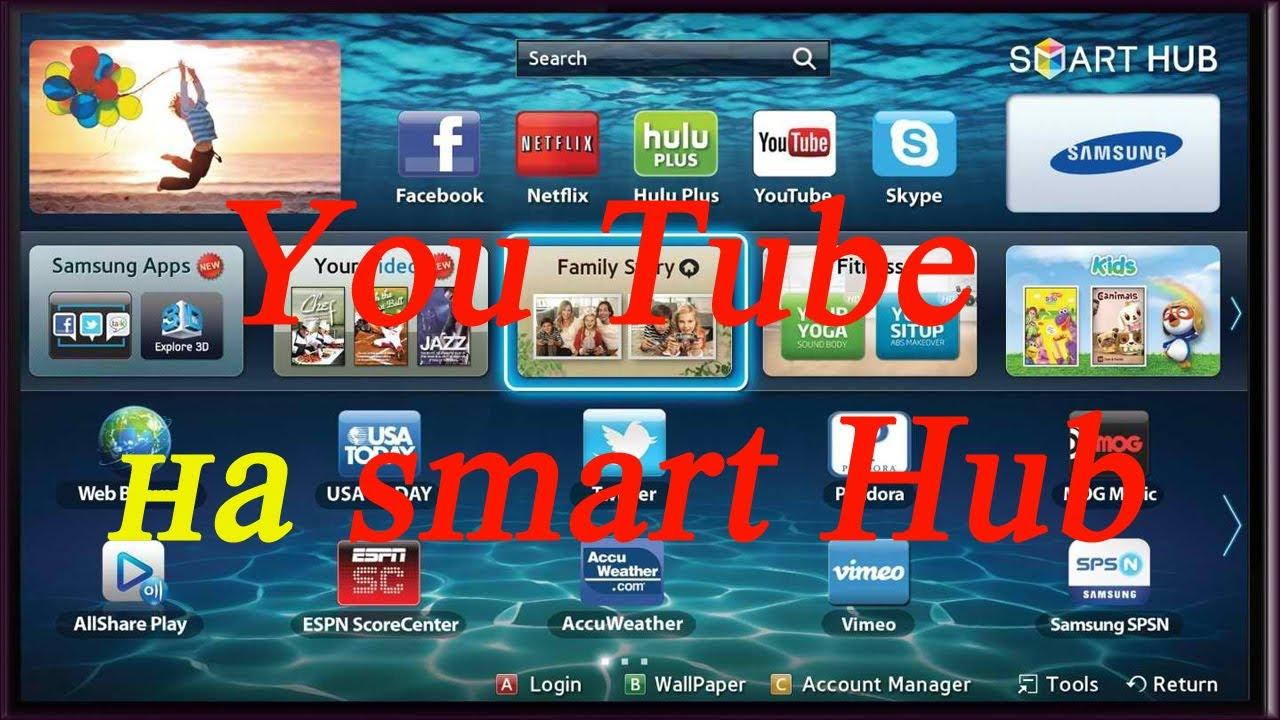 Скачать бесплатно приложение ютуб для телевизора программа менеджер коннект скачать