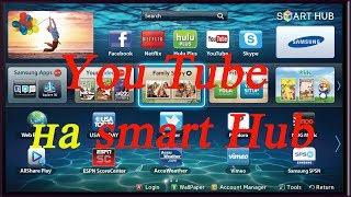 Как установить ютуб на телевизор Самсунг смарт тв или вернуть обратно Сони Панасоник Lg Smart Hub