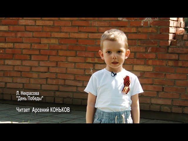 Читаем и чтим Арсений Коньков