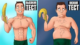 Самый Проверенный Способ Поднять Тестостерон
