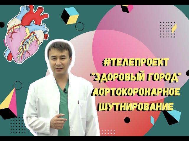 #телепроект /  #здоровыйгород / #Аортокоронарное #шунтирование