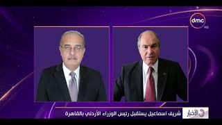 الأخبار - شريف إسماعيل يستقبل رئيس الوزراء الأردني بالقاهرة