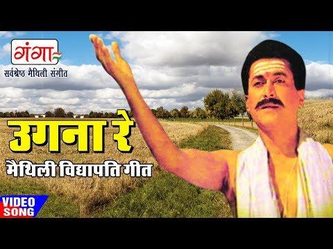 उगना रे - Ugna Re - Maithili Vidyapati Geet 2017