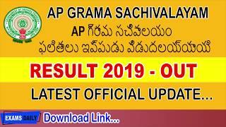 AP Grama Sachivalayam Results 2019 | How To Check AP Grama Sachivalayam Result 2019 | AP Result 2019