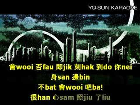 Eason Chan - Siu Gin Bat Gwaai - YQSUN Karaoke