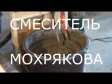 Смеситель Мохрякова