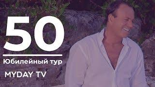 Живой концерт Хулио Иглесиаса. Начало юбилейного тура. Ташкент