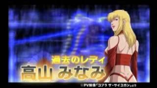 COBRA The Animation Time Drive (Promo Ova 5)