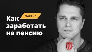 Как заработать на пенсию Часть 1. UT ОФИТ: 1 Сезон 12 Серия