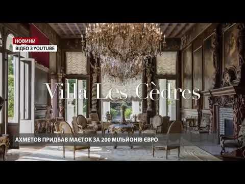 Ахметов придбав особняк за 200млн євро у Франції