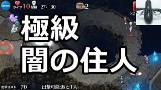 アイギスブログ:http://nasubisu.info/ ブログ記事 闇の住人 極級:http://nasubisu.info/?p=5892.