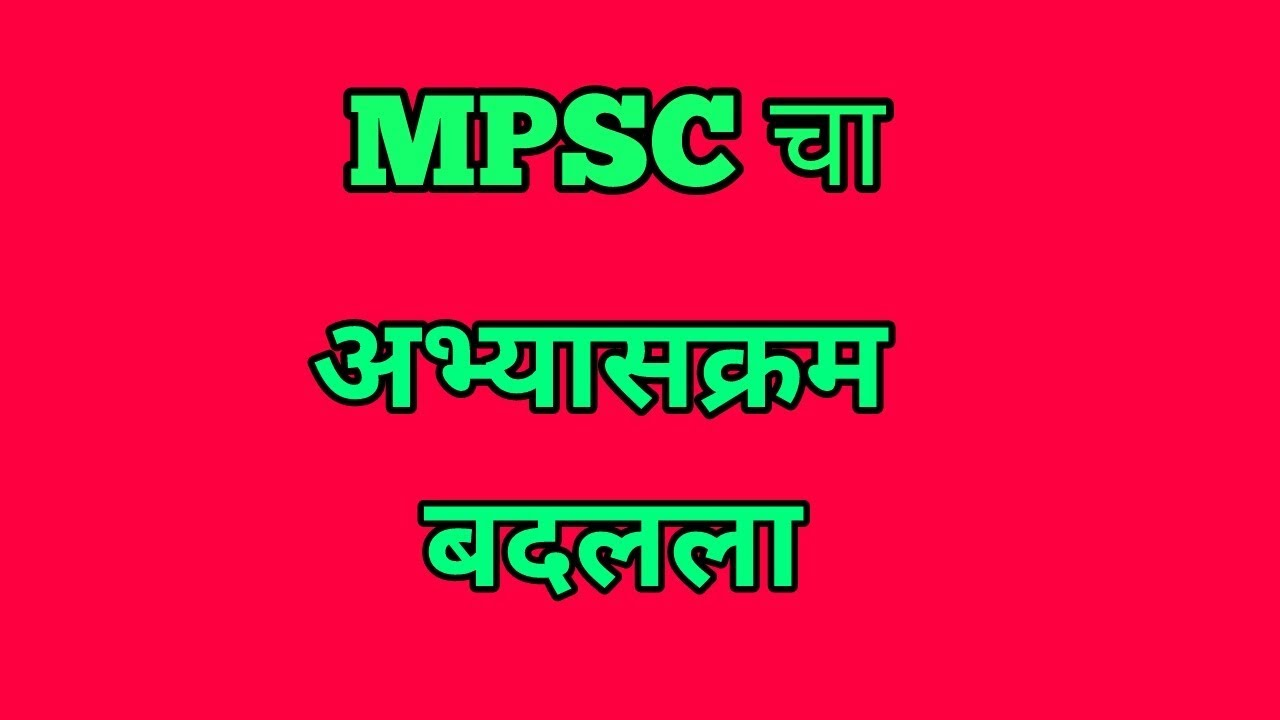 MPSC Syllabus changed in 2018 - YouTube