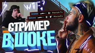 СТРИМЕР В ШОКЕ (Patrick Tv, Murzofix) (CS:GO МОНТАЖ)