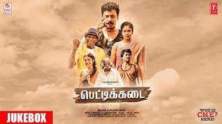 pettikadai-songs-jukebox-tamil-movie-samuthirakani-esakki-karvannan-mariya-manohar