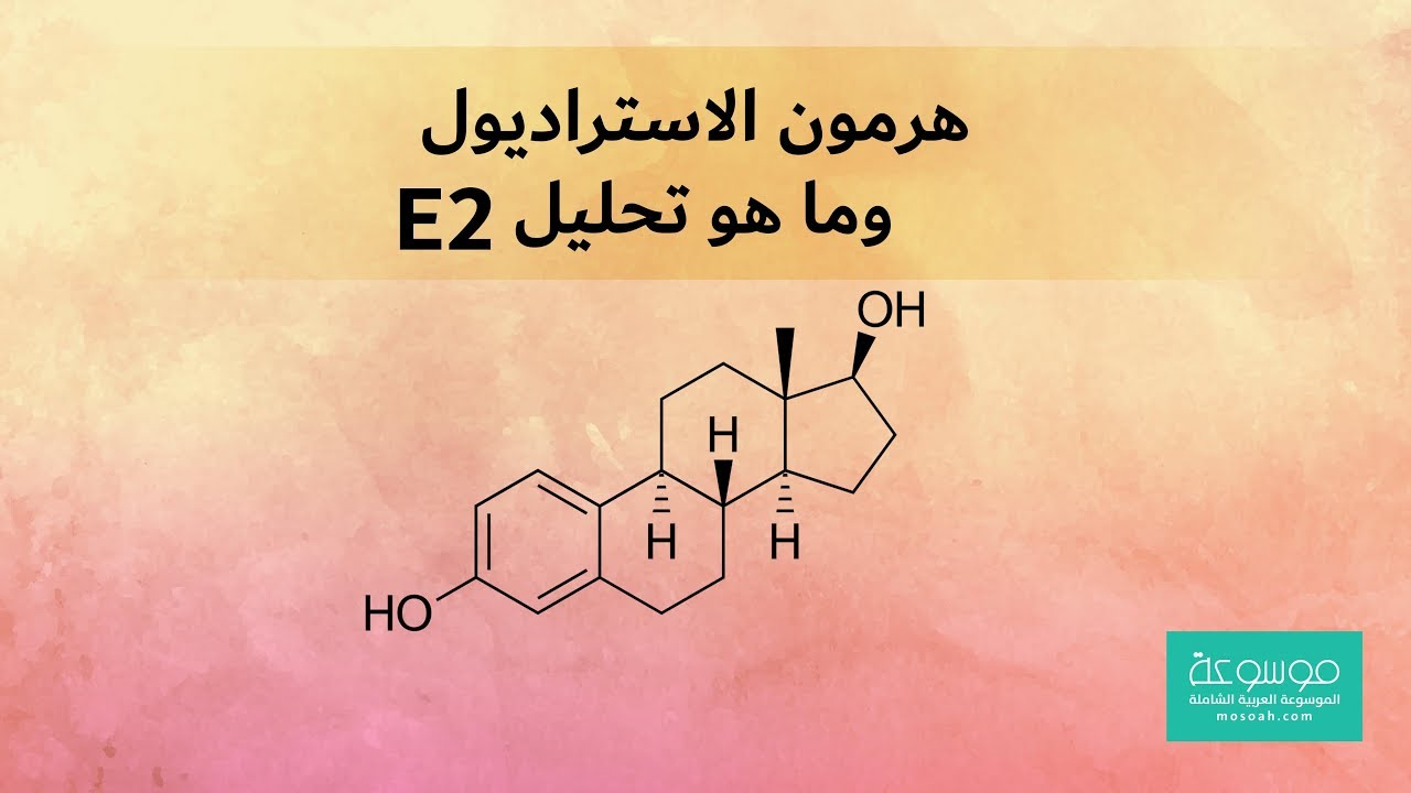 Download ما هي نسبة هرمون الاستراديول الطبيعية وكيف يكون تحليل ال e2