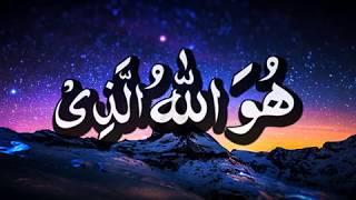Asma ul Husna | Huwallahu Lazi | Dua Shifa
