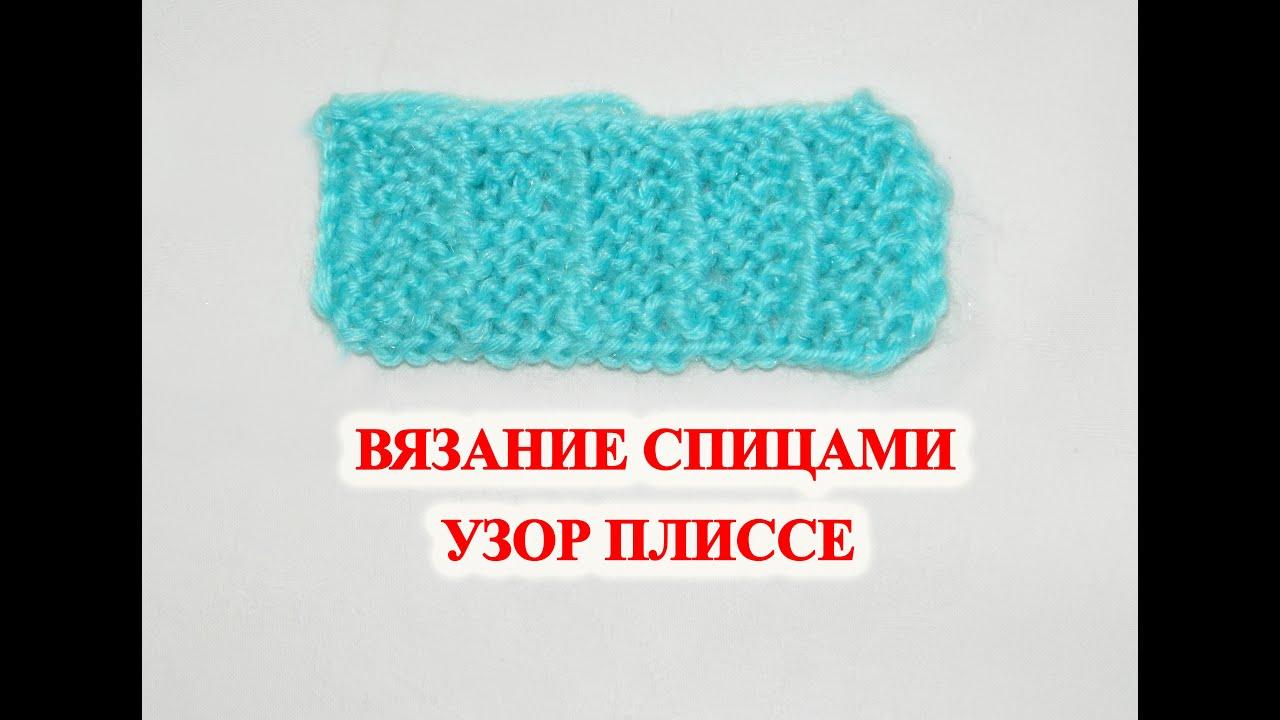 вязание спицами узор плиссе