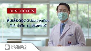 ลิ่มเลือดอุดตัน ผลข้างเคียงวัคซีนโควิด-19 จริงหรือ? By Bangkok Heart Hospital