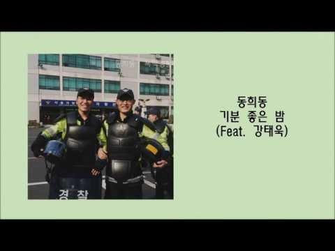 동희동 (Dongheedong) - 기분 좋은 밤 (A Good Night) feat. 강태욱 (Lyrics Video)