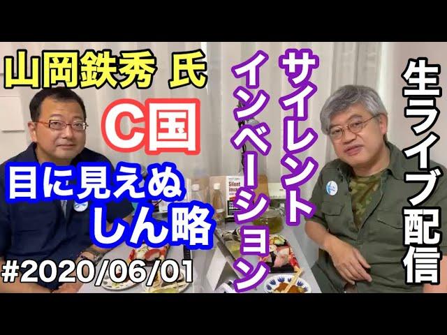 2020/06/01 山岡鉄秀さんと語る C国『目に見えぬしん略』サイレント・インベージョン