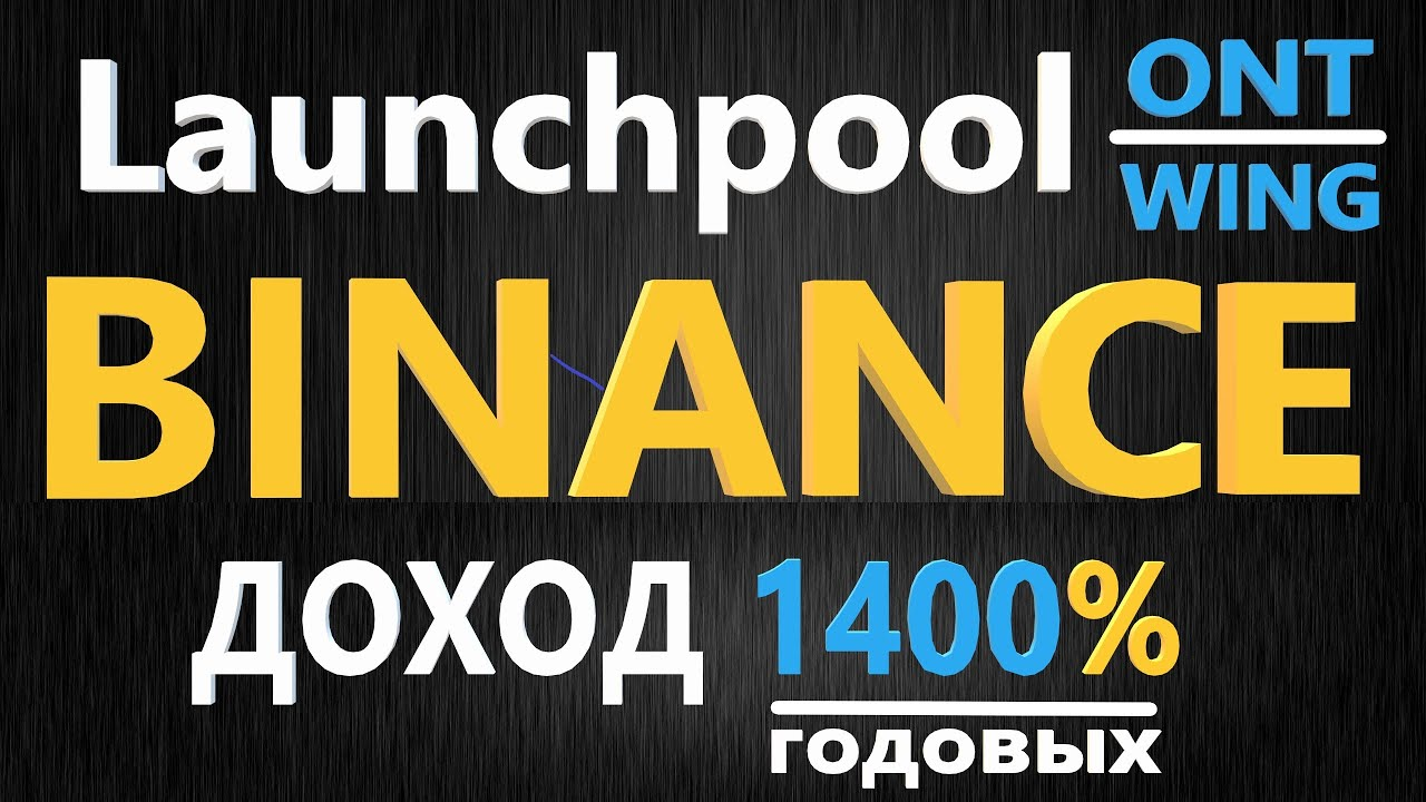 Бинанс Launchpool - КАК ЗАРАБОТАТЬ, новая DeFi криптовалюта WING на LaunchPool Binance