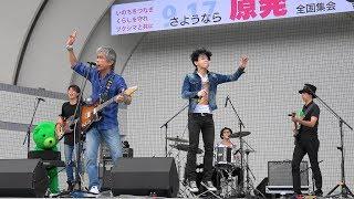 2018/09/17 13:00~ 代々木公園・野外ステージにて[「さようなら原発」...