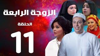 مسلسل الزوجة الرابعة - الحلقة الحادية عشر | 11 | Al zawga Al rab3a series Eps