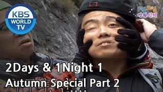 2 Days and 1 Night Season 1 | 1박 2일 시즌 1 - Autumn Special, part 2
