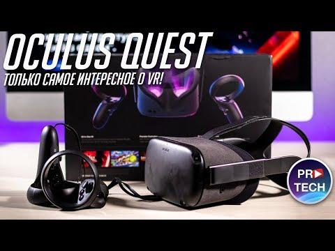 Полный обзор Oculus Quest: максимальное погружение в VR!