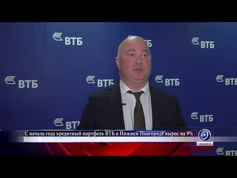Кредитный портфель ВТБ в Нижнем Новгороде вырос на 9%