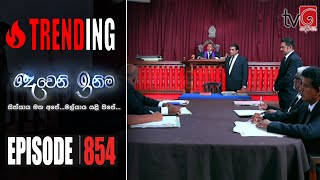 Deweni Inima | Episode 854 03rd July 2020 Thumbnail