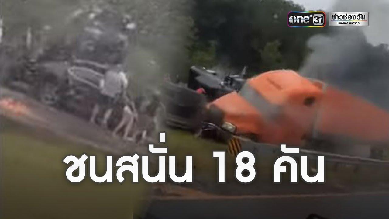 พายุถล่มสหรัฐ ทำรถชนระนาว 18 คัน | ข่าวเที่ยงช่องวัน | ข่าวช่องวัน