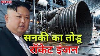 Nuclear Test के बाद अब सनकी Kim Jong Un बना रहा है मजबूत Rocket Engine