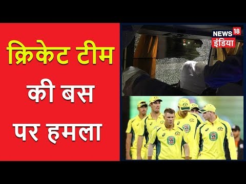 Attack on Australian Cricket Team in Guwahati | क्रिकेट टीम की बस पर हमला | Breaking News