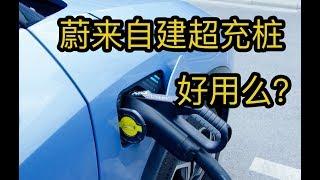 年入50万!充电桩这么赚钱?蔚来NIO Supercharger超级充电桩使用体验怎么样?【剁手风向标】