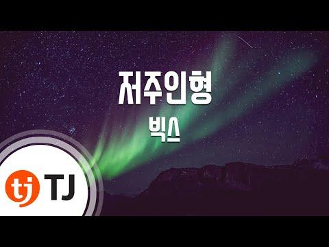 VooDoo Doll 저주인형_VIXX 빅스_TJ노래방 (Karaoke/lyrics/romanization/KOREAN)