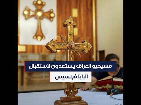 مسيحيو العراق يستعدون لاستقبال البابا فرنسيس