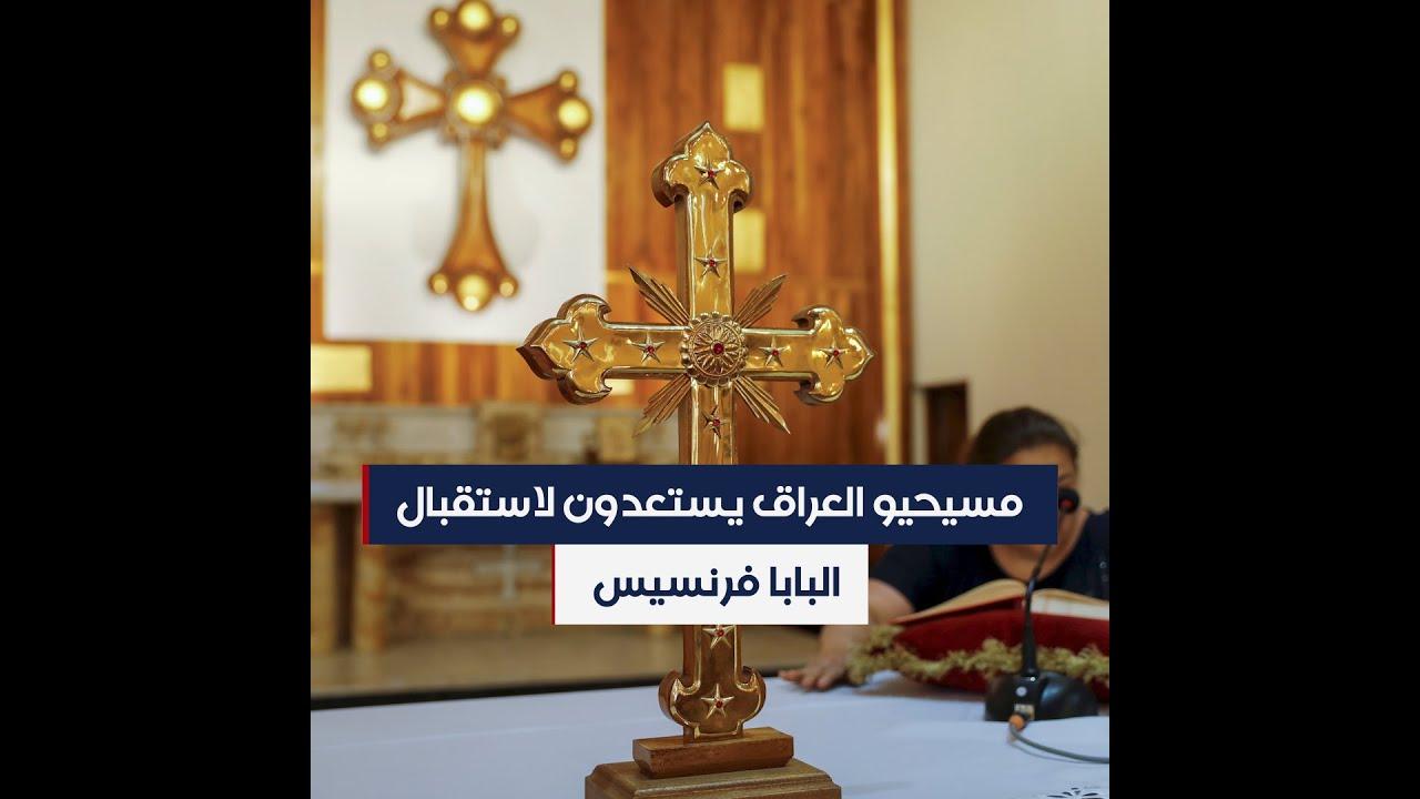 مسيحيو العراق يستعدون لاستقبال البابا فرنسيس  - 05:57-2021 / 2 / 26