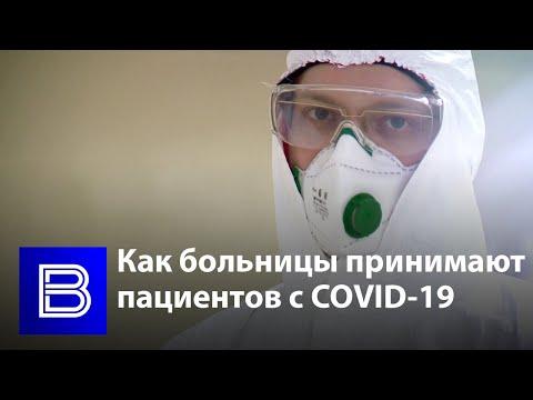 Как воронежские больницы принимают пациентов с коронавирусом