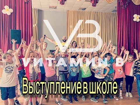 группа VИТАМИN B - выступление в детском лагере