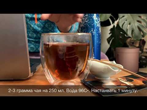 0 - Красный (черный) чай из почек Да Цзинь Чжень (№480)