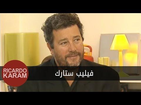 Wara'a Al Woojooh - Philippe Starck | وراء الوجوه - فيليب ستارك
